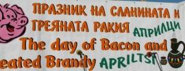 Празник на сланината и греяната ракия в Априлци
