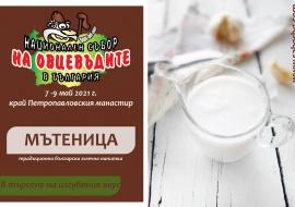 Празник на овцевъдите в България