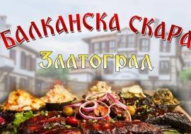 Балканска скариада в Златоград , Кърджали , Перперикон